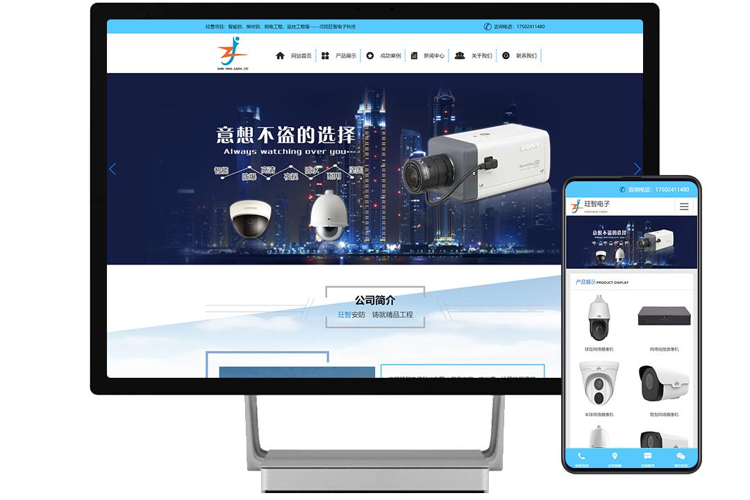 沈阳玨智电子科技有限公司案例
